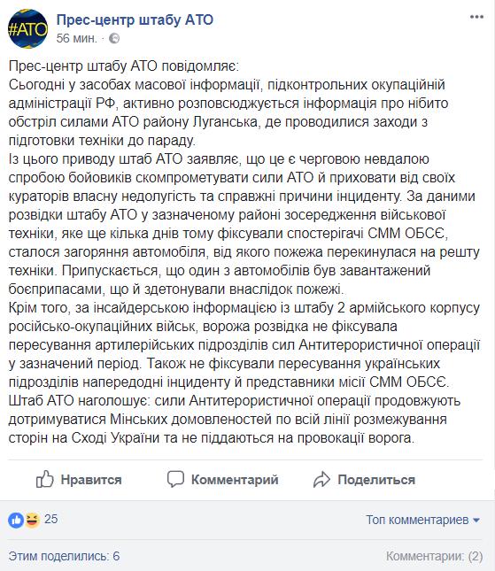"""В Луганске сгорела партия """"парадной"""" техники боевиков: фото"""