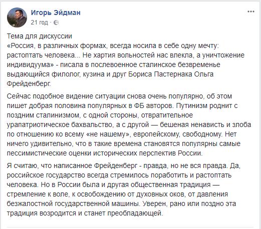 В России путинизм роднит с поздним сталинизмом, в частности, бешеная ненависть и злоба по отношению ко всему европейскому, полагает эксперт