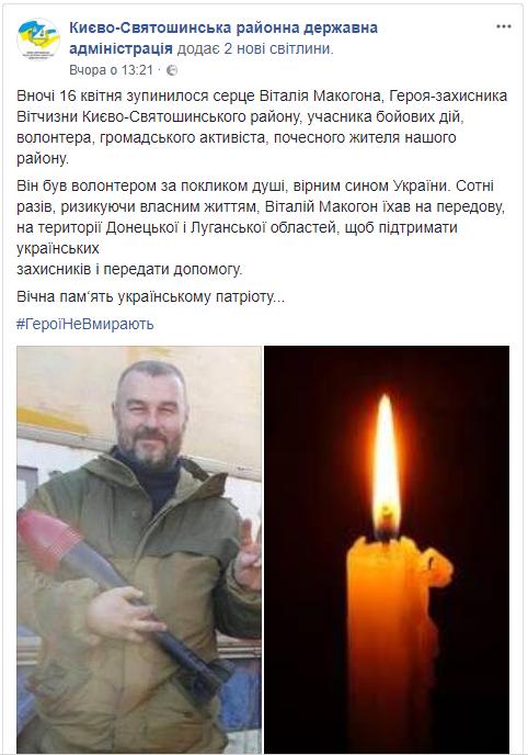 Скончался волонтер Виталий Макогон