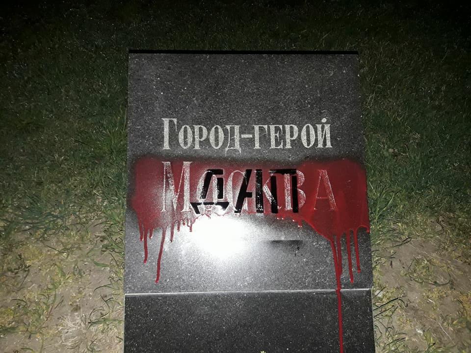 В Одессе националисты на мемориале закрасили название российских городов-героев