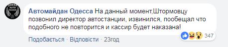 """""""Отстаиваете свои права, не наши"""". В Одессе кассир швырнула в лицо атошнику удостоверение УБД"""