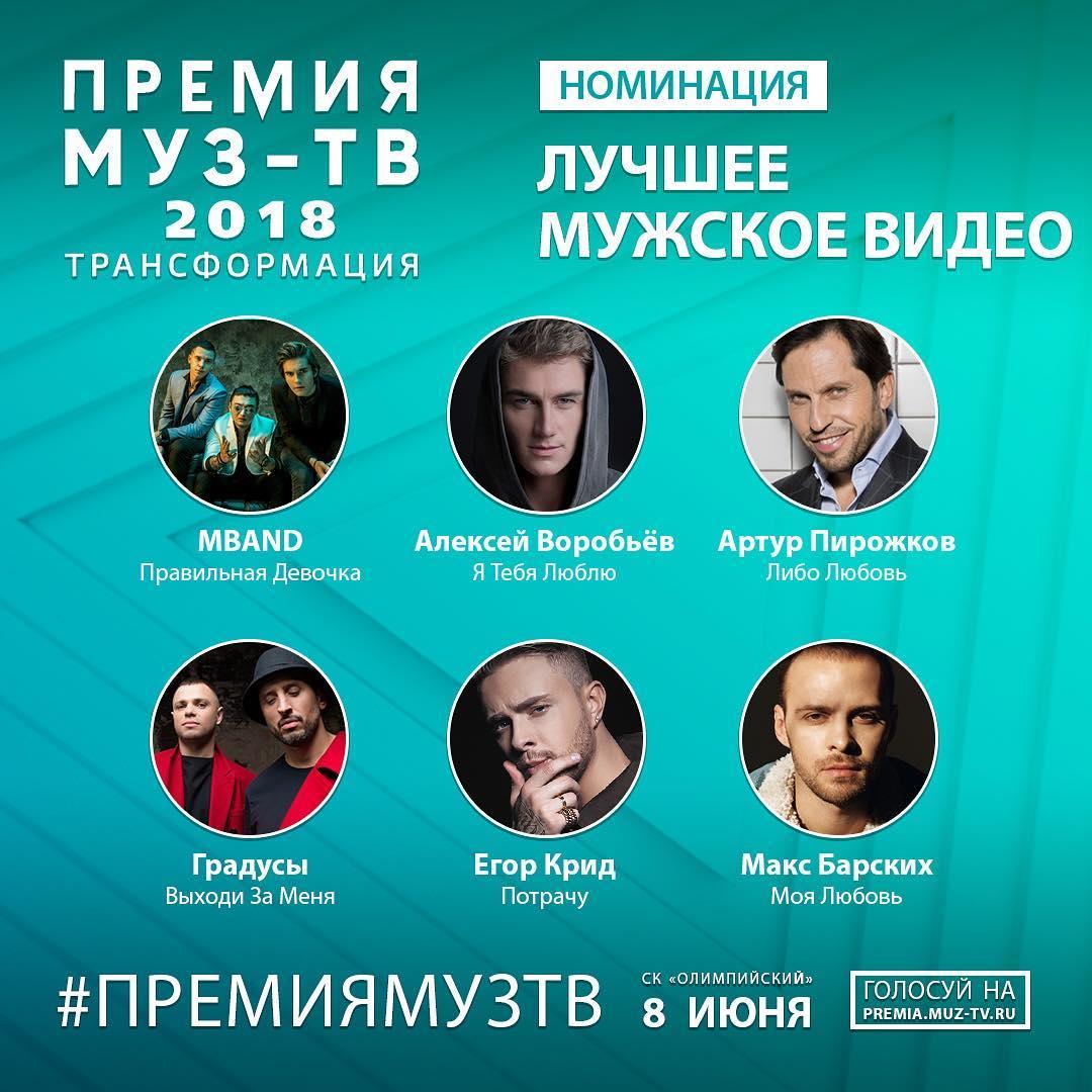 Макс Барских будет соревноваться с Егором Кридом и Алексеем Воробьевым