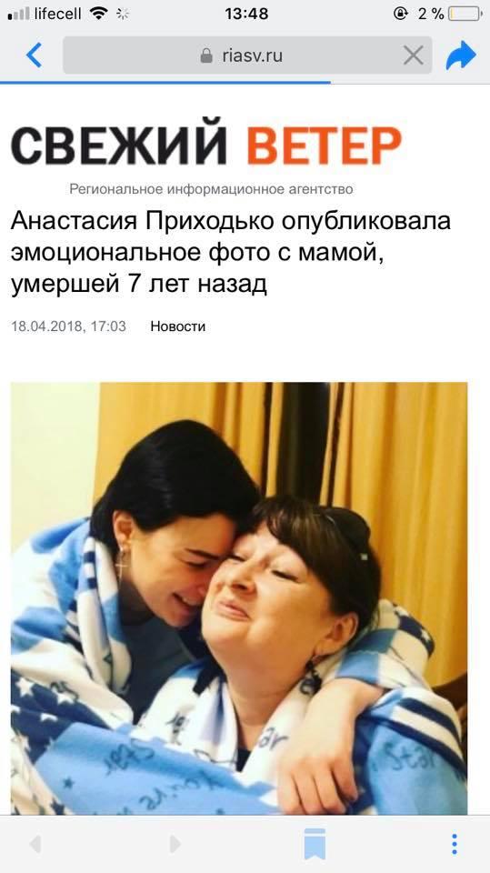 Журналисты написали, что женщина умерла семь лет назад
