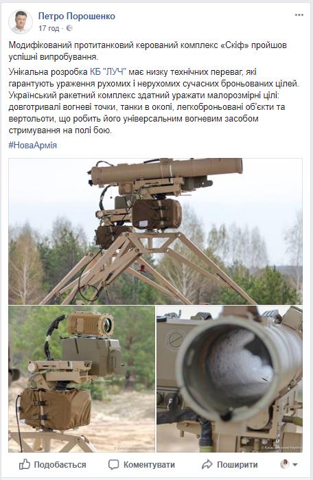 Успешно испытан модифицированный противотанковый управляемый ракетный комплекс