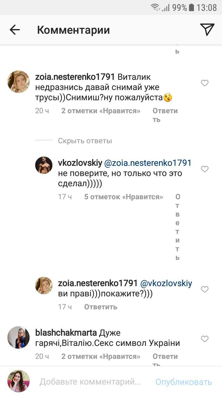 Козловский активно общается с полконницами
