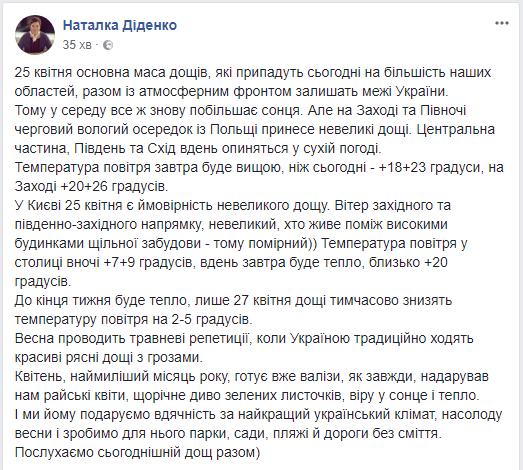 В Киеве 27 числа дожди временно снизят температуру воздуха, спрогнозировала синоптик