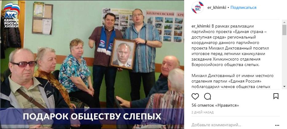 / Фото: Instagram/Единая Россия