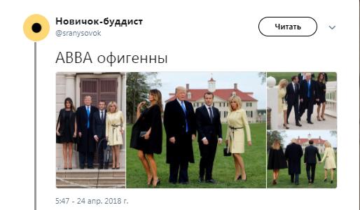 Лидеры Франции и США стали объектами фотожаб