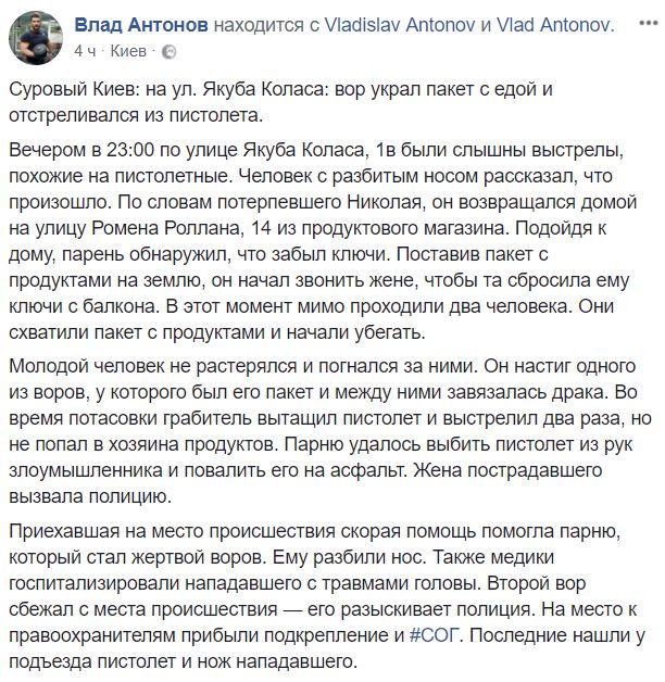 В Киеве на Боршаговке вор устроил стрельбу ради пакета с продуктами