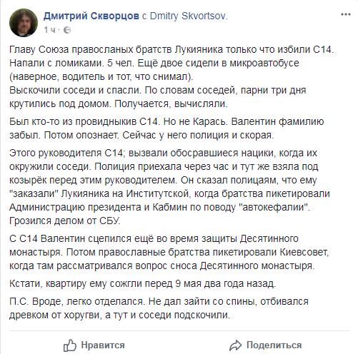 / Фото:Facebook/Дмитрий Скворцов