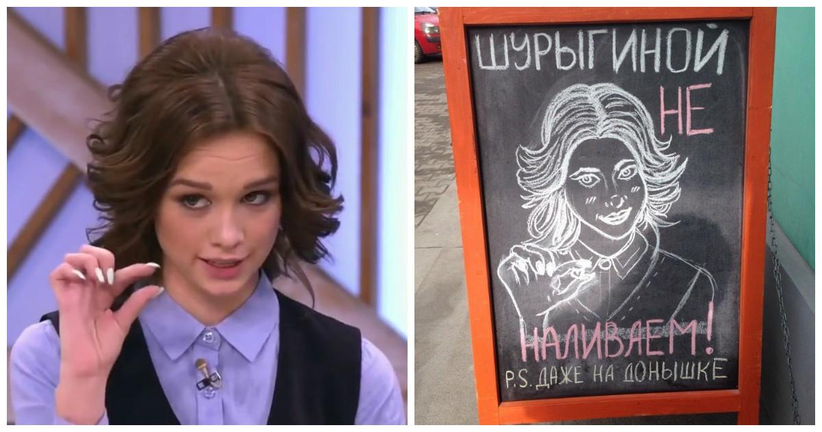 Диана Шурыгина прославилась своим выражением