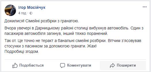 Взрыве в авто в Киеве случился в результате семейных разборок с гранатой, отметил нардеп