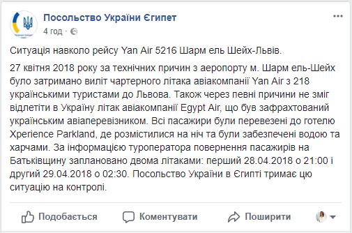 Украинских туристов из Египта планируют вернуть на Родину двумя самолетами