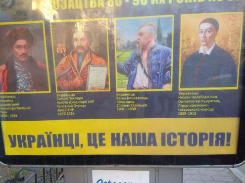 На ситилайте перепутали имена известных украинцев