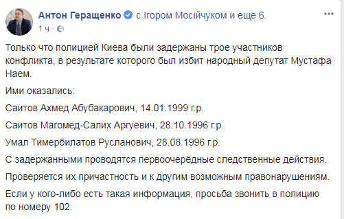/ Facebook/Антон Геращенко