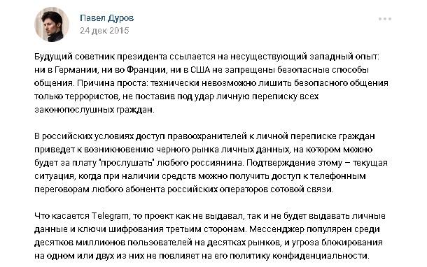 Павел Дуров и Телеграм