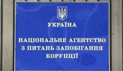 """В НАПК """"потроллили"""" чиновников по поводу дорогих подарков на День святого Николая"""