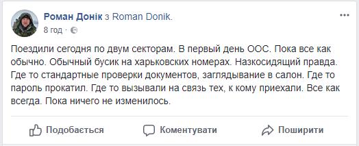 На Донбассе после начала операции Объединенных сил ничего не изменилось, сообщил волонтер