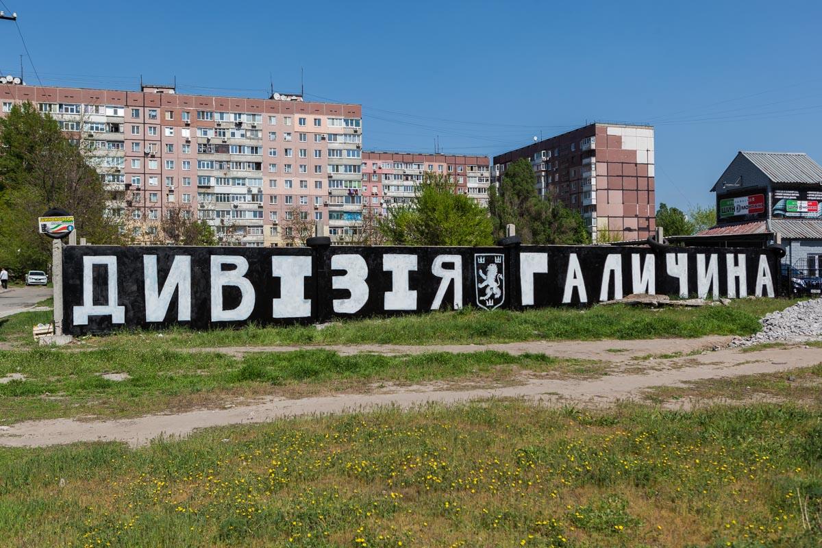 Граффити, посвященное 75-летию создания дивизии СС