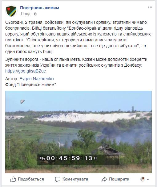 На Донбассе бойцы ВСУ ответным огнем уничтожили немало боеприпасов врага