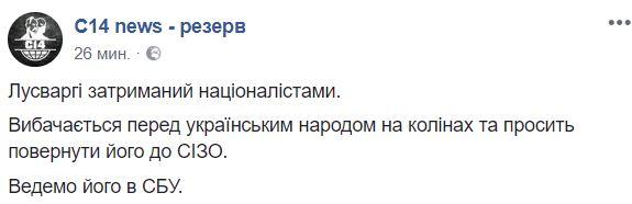 """В Киеве на улице националисты схватили и отвели в СБУ бразильского экс-боевика """"ДНР"""": фото, видео"""
