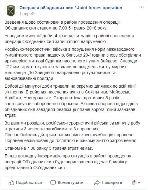 По данным разведки, вчера на Донбассе были уничтожены три боевика
