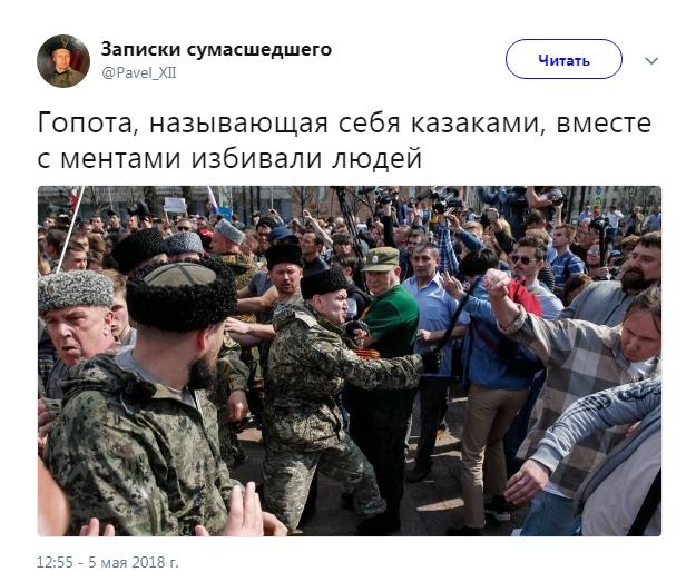"""СМИ: Мэрия Москвы выложила 16 миллионов на обучение казаков, разгонявших противников """"царя"""" Путина"""