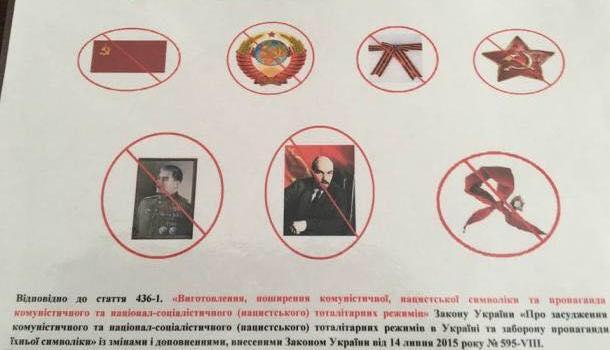 """Шкиряк напомнил украинцам о """"суровой"""" админответственности за ношение георгиевских ленточек."""