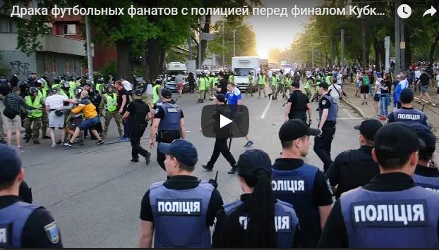 Драка футбольных фанатов с полицией перед финалом Кубка Украины.