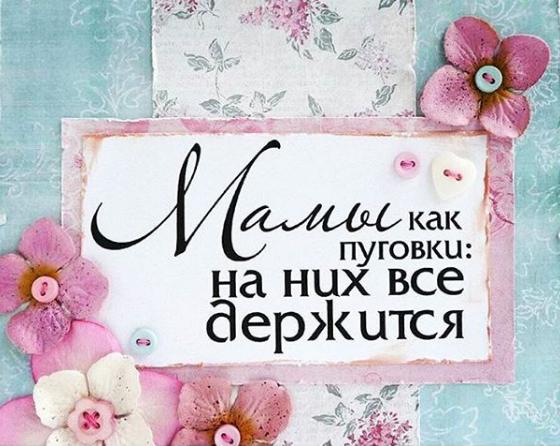 открытка с днем красивых мам