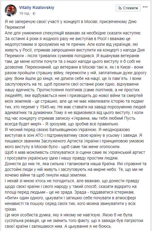 Виталий Козловский утверждает, что выступил в Москве по просьбе живущих в России украинцев
