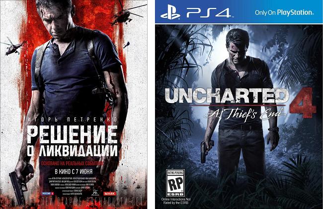 Постер напомнил пользователям обложку игры Uncharted 4: A Thief's End