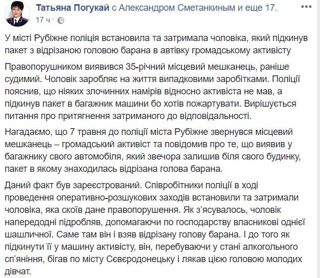 На Луганщине депутату горсовета подкинули голову мертвого животного: фото