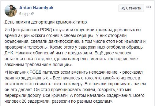 В Крыму задержали участников акции ко Дню памяти жертв депортации крымских татар