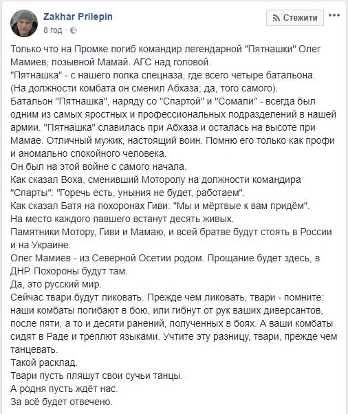 На Донбассе уничтожен командир