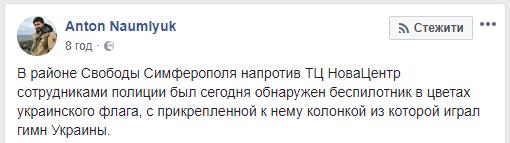 В Крыму нашли беспилотник с колонкой, из которой играл гимн Украины, сообщил журналист