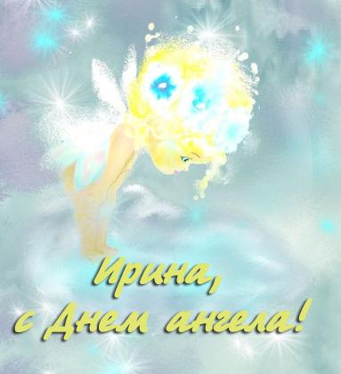 День Ирины-2018: поздравления на словах и в картинках