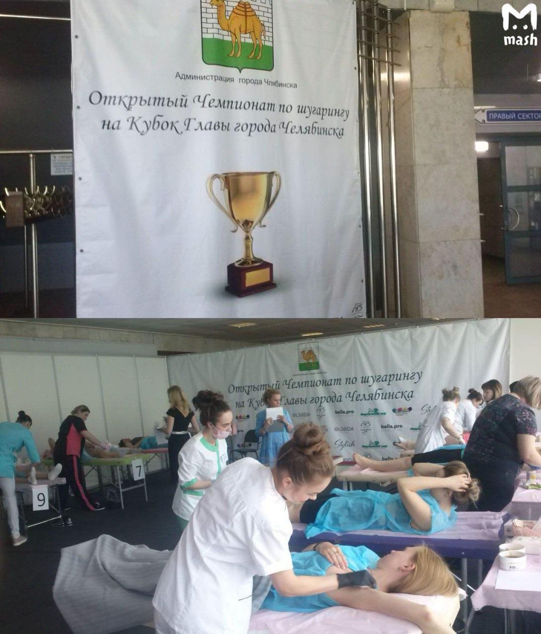 В Челябинске прошел чемпионат по шугарингу.