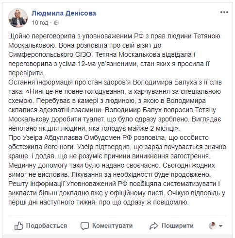 В крымском СИЗО Владимир Балух питается по специальной схеме, утверждает российский омбудсмен
