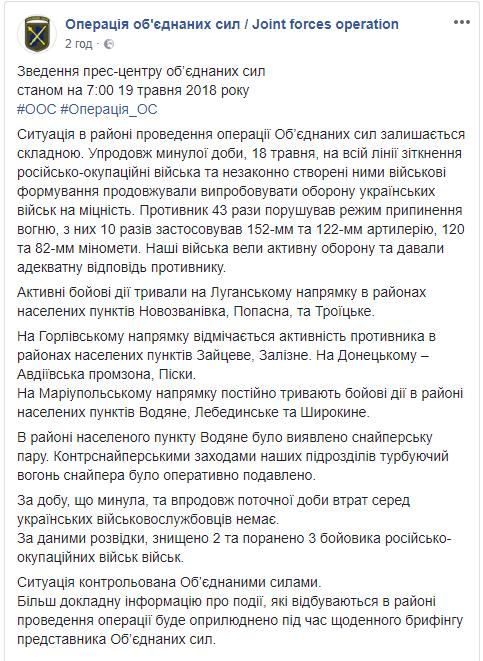 На Донбассе вчера боевики десятки раз стреляли и, по сведениям разведки, понесли потери