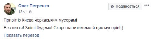 """""""Будем жечь мусоров."""" Депутат Рады отметился резким высказыванием в Facebook"""