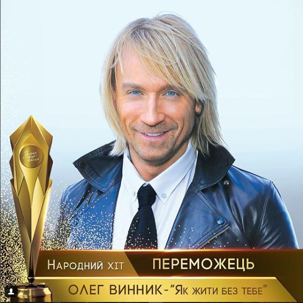 """""""Золота жар-птиця-2018"""": кто удостоился национальных музыкальных премий"""