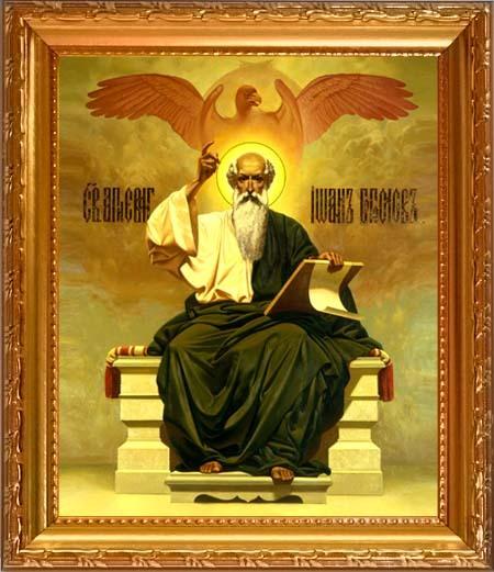 Иоанн Богослов. Икона