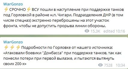 В Сети сообщили о наступлении ВСУ
