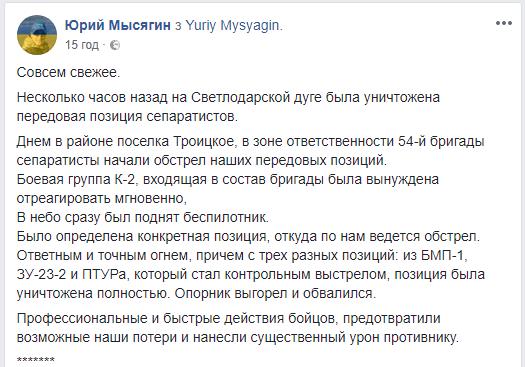 Украинские военные на Луганщине уничтожили передовую позицию боевиков, сообщил волонтер