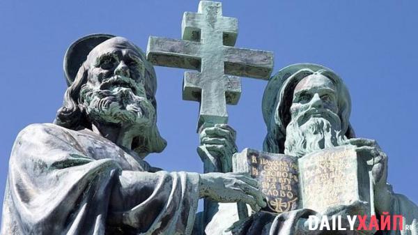 24 мая – День Кирилла и Мефодия.