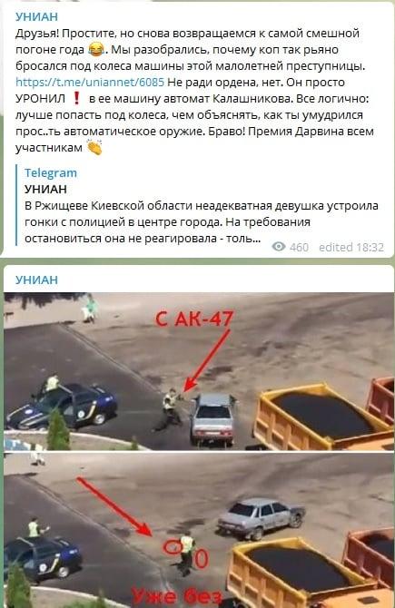 / Telegram-канал УНИАН