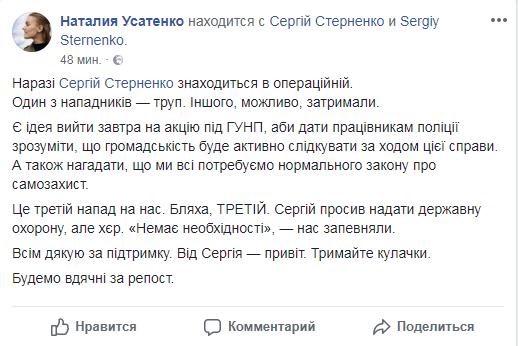/ Фото: Facebook/Наталья Усатенко