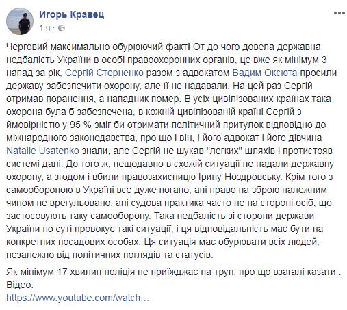 / Фото: Facebook/Игорь Кравец