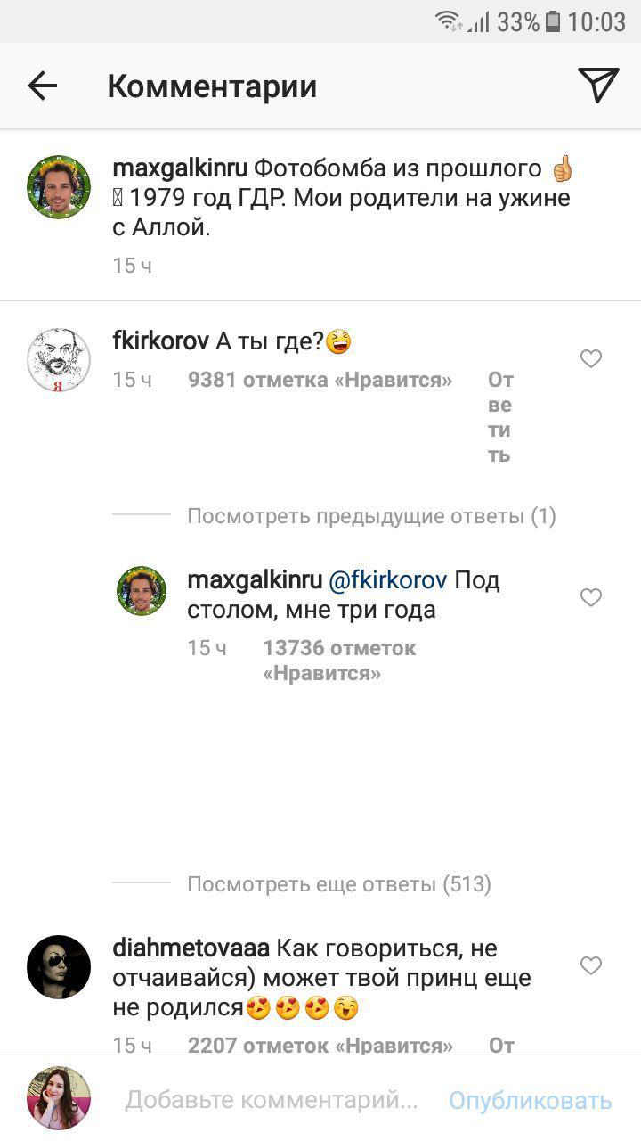 Киркоров также отметился под фото